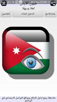 شات عيون الاردن poster