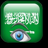 شات عيون السعودية المملكة icon