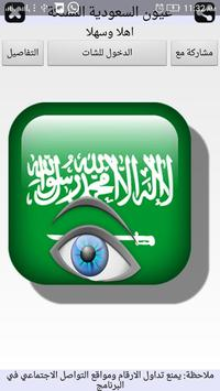شات عيون السعودية المملكة poster