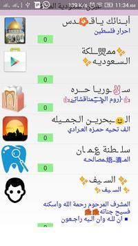 شات عيون السعودية المملكة apk screenshot