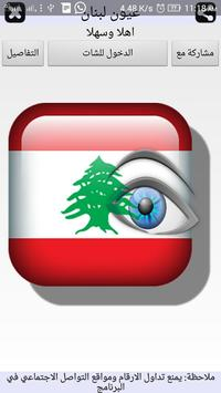 شات عيون لبنان poster