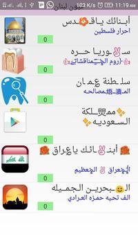شات عيون لبنان apk screenshot