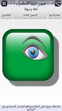 شات عيون ليبيا الخضراء poster