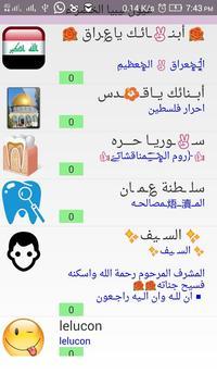 شات عيون ليبيا الخضراء apk screenshot