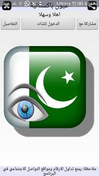 شات عيون باكستانية poster