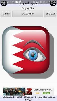 شات عيون البحرين poster