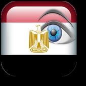 شات عيون مصر icon