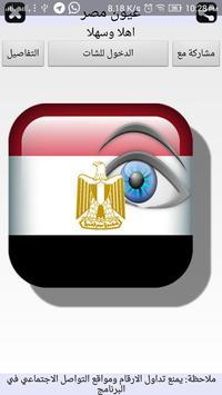 شات عيون مصر poster