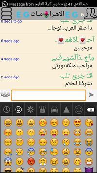شات عيون مصر screenshot 1