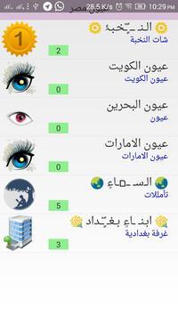 شات عيون مصر screenshot 2