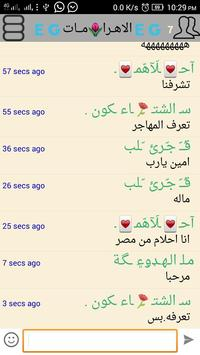 شات عيون مصر screenshot 3