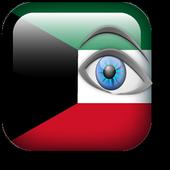 شات عيون الكويت icon