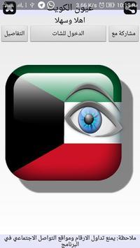 شات عيون الكويت poster