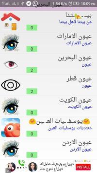 شات عيون الكويت screenshot 1