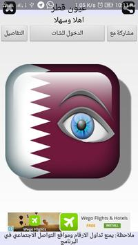 شات عيون قطر poster