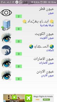 شات عيون قطر screenshot 1