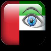 شات عيون الامارات icon