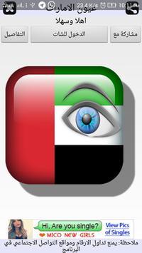 شات عيون الامارات poster