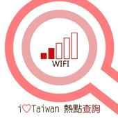 iTaiwan熱點查詢 icon