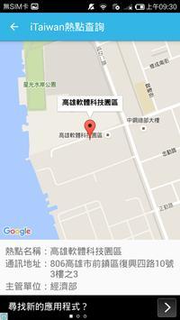iTaiwan熱點查詢 screenshot 3
