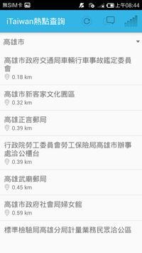 iTaiwan熱點查詢 screenshot 1