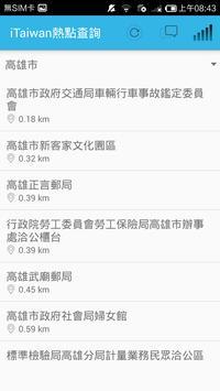 iTaiwan熱點查詢 screenshot 2