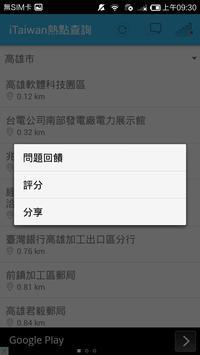 iTaiwan熱點查詢 screenshot 4