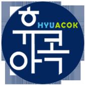 한양대학교(에리카) 커뮤니티 휴아콕 icon