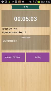 금연 타이머 apk screenshot