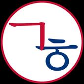 KorHan - Korean Hangul icon