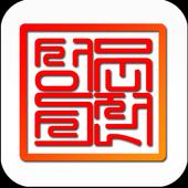 문전성시-만만 모바일 icon
