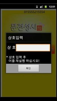 문전성시-만만 모바일 poster