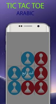 Tic Tac Toe Arabic apk screenshot