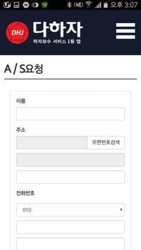 하자보수 서비스 1등 앱 - 다하자 screenshot 2