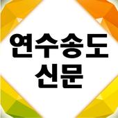 연수송도신문 icon
