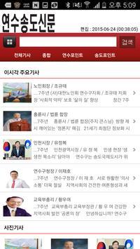 연수송도신문 apk screenshot