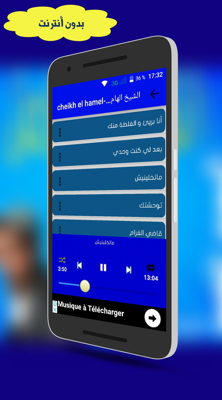 MP3 LHAMEL 2015 TÉLÉCHARGER CHEIKH