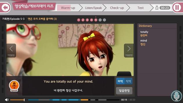실전영어 트레이닝 오잉글리시 - 인강보다 3배빠른 영어회화 학습법 apk screenshot
