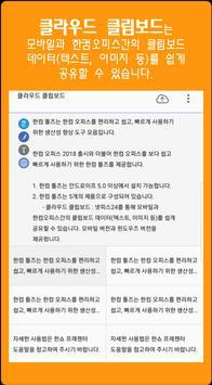 한컴 툴즈 screenshot 3