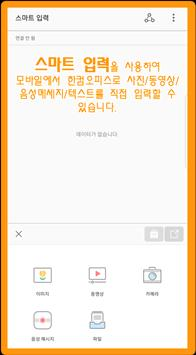 한컴 툴즈 screenshot 4