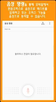 한컴 툴즈 screenshot 5