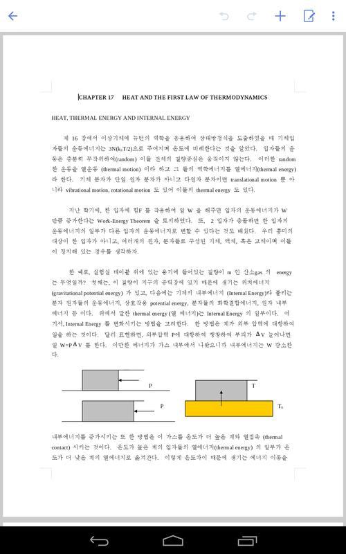 hancom office hword 2014 download