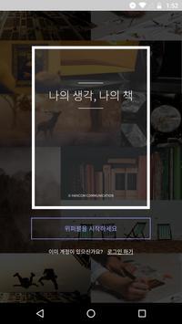 위퍼블 - Wepubl poster
