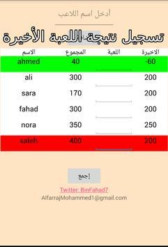 حاسبة الهاند screenshot 4