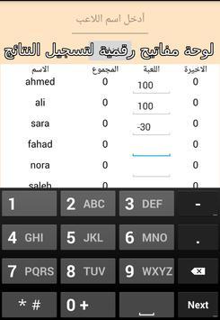 حاسبة الهاند screenshot 2