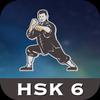 Chinese Character Hero - HSK 6 图标