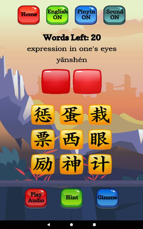 Chinese Character Hero Hsk 6 For Android Apk Download
