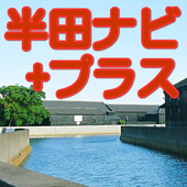 半田観光ナビ+ icon