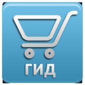 Товарный гид - покупай с умом icon