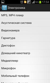 Товарный гид - покупай с умом screenshot 1